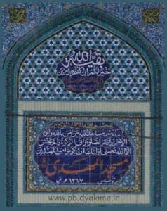 مسجد المهدی
